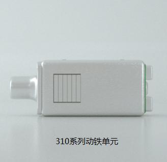 310系列动铁单元  特色动铁中高频电枢