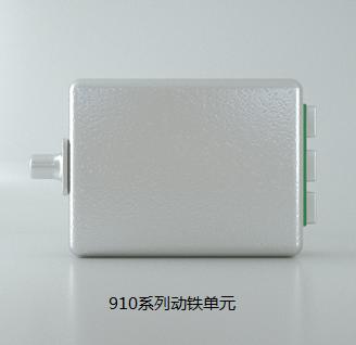 910系列动铁单元  中低频微型平衡电枢