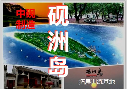 肇庆砚洲岛拓展基地
