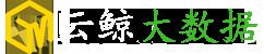 云鲸大数据平台