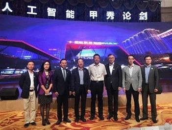 公司领导参加2017中国国际大数据产业博览会