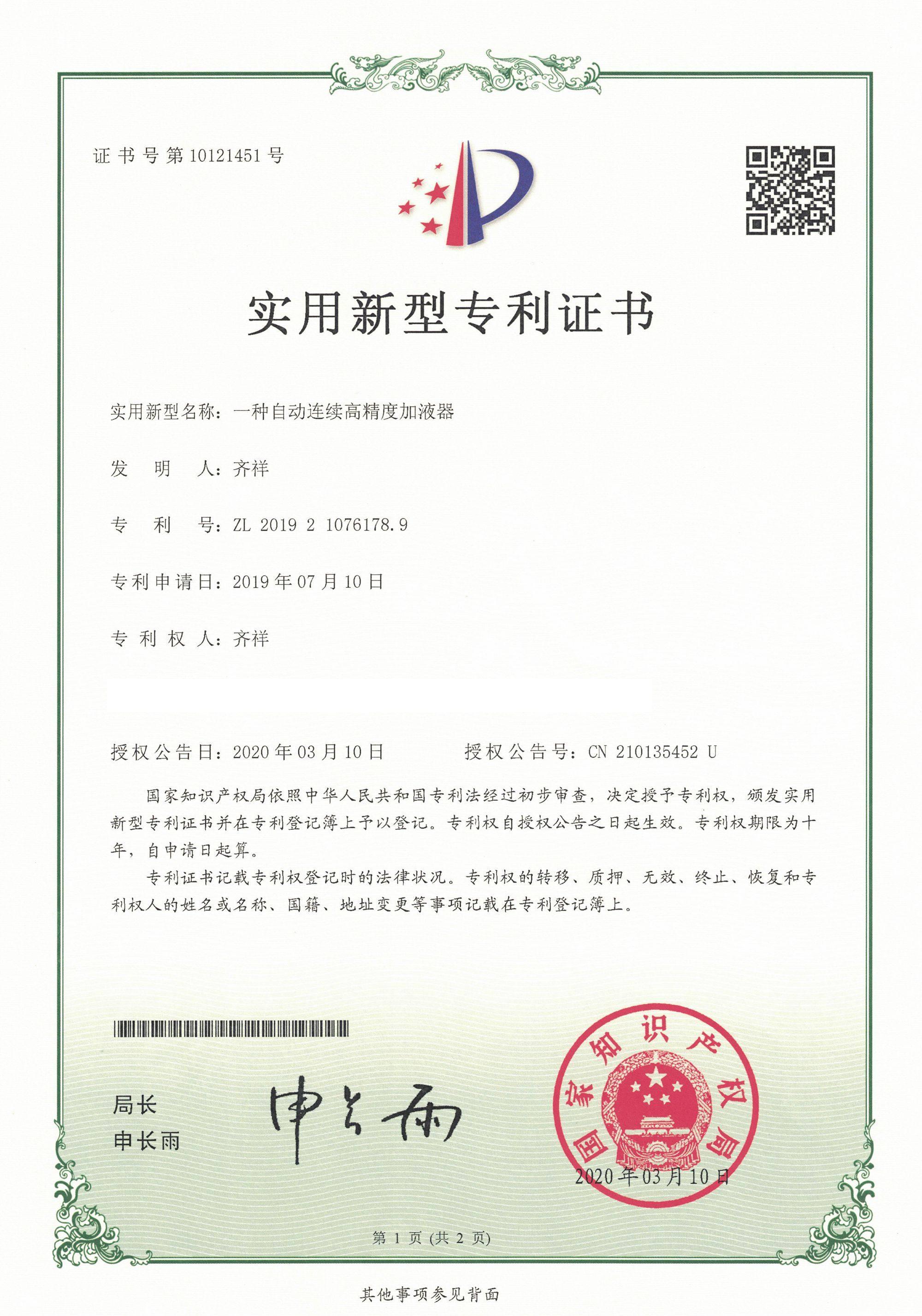 湘潭科仪仪器荣获国家专利