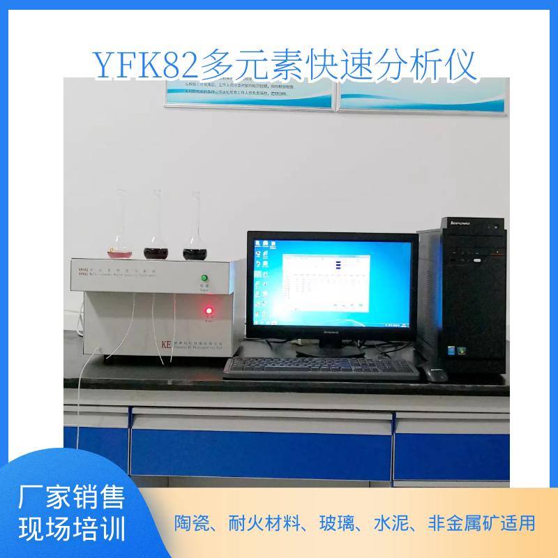YFK82多元素快速分析仪