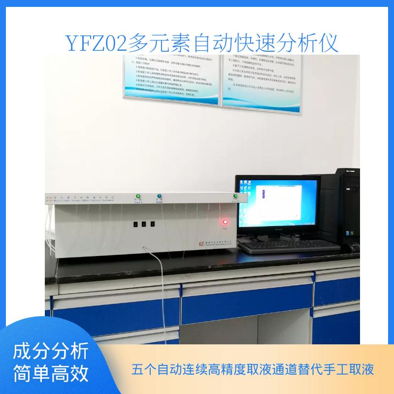 YFZ02陶瓷成分快速分析仪