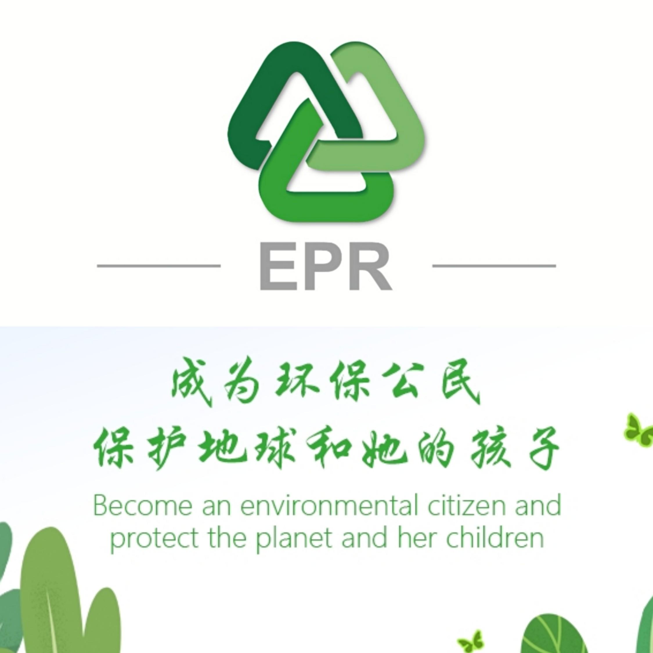 环保链EPR