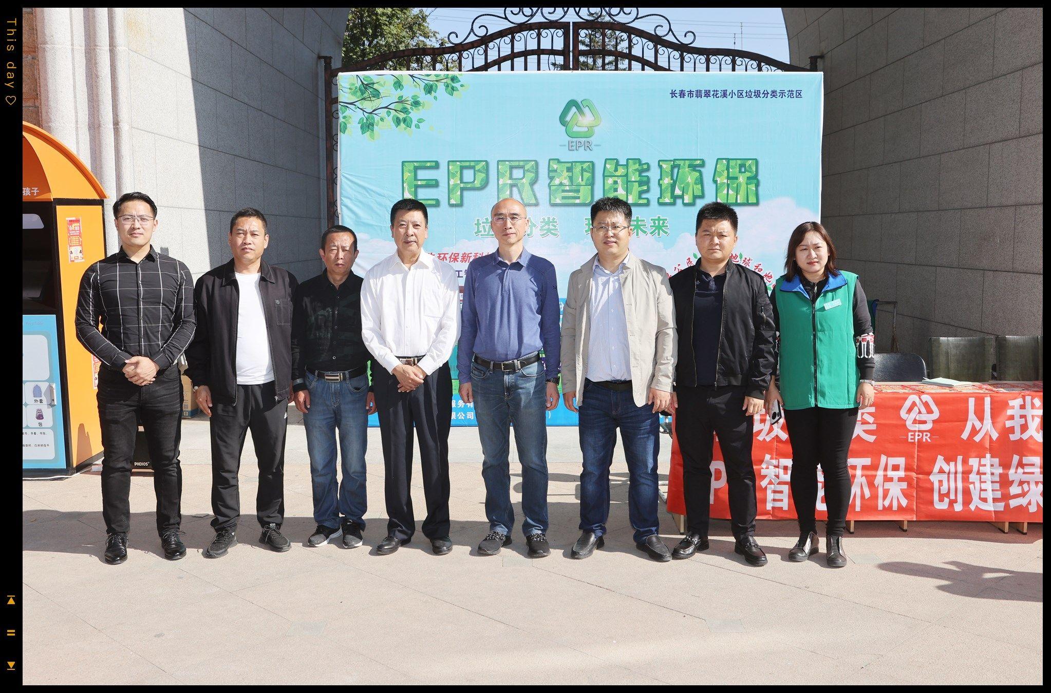 EPR智能环保行-翡翠花溪小区