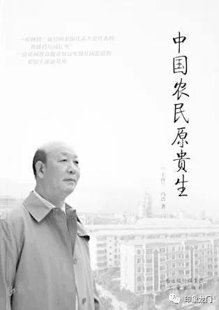 【山西晚报】写好原贵生,真正认识中国农民坚忍不拔的精神