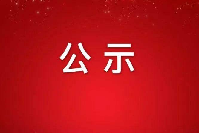 河津市禹门口焦化有限公司 土壤及地下水自行监测报告公示