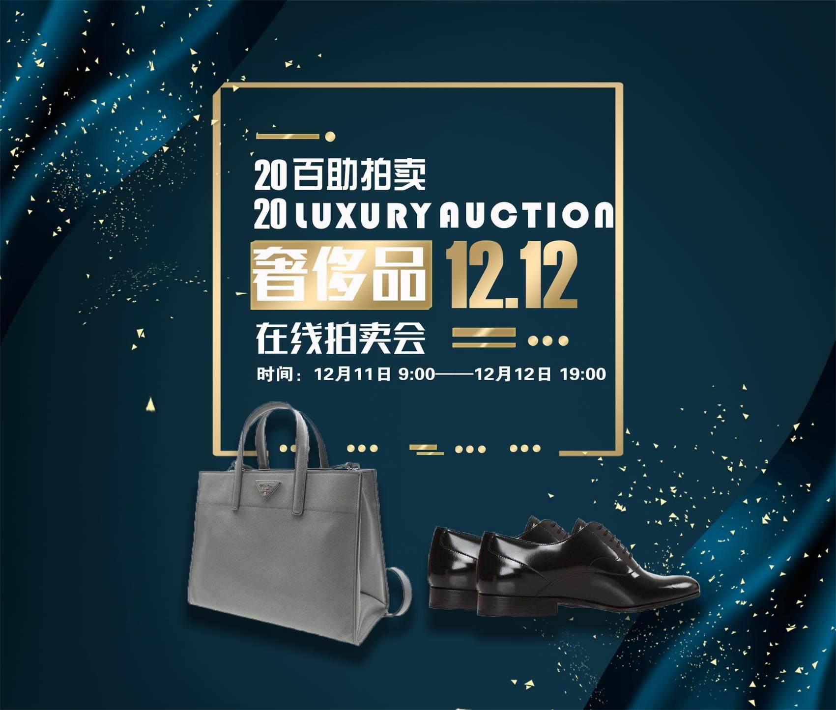 """百助拍卖定于2020年12月12日在""""公拍网""""资产频道(zc.gpai.net)上公开举行2场奢侈品拍卖会。"""