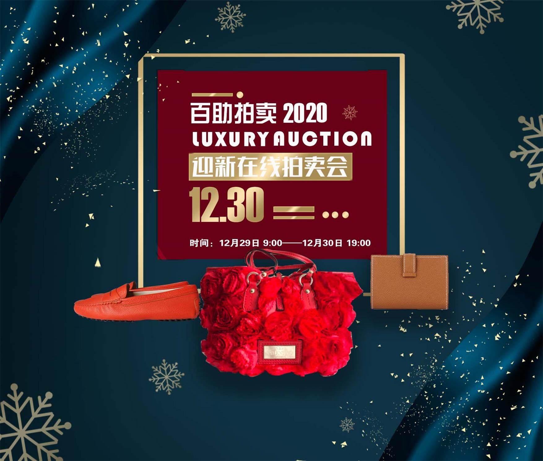 百助拍卖2020年12月30日奢侈品拍卖会公告
