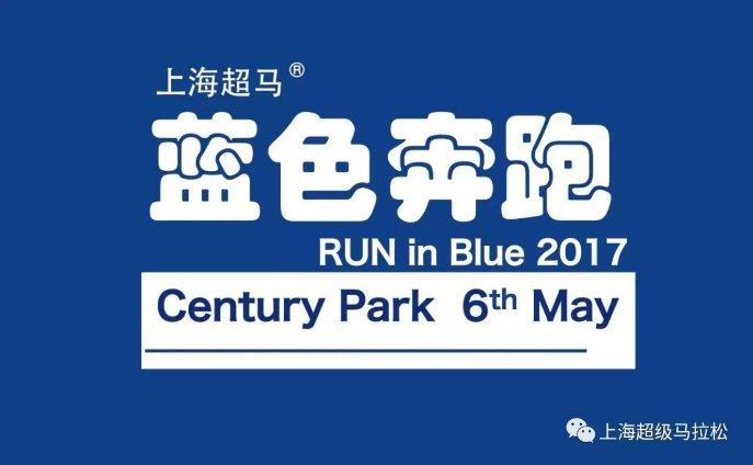 Run in Blue 2017 start registration