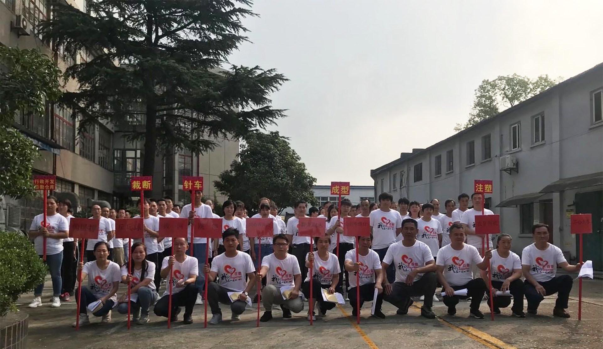 上海百集鞋业有限公司举办员工趣味运动会