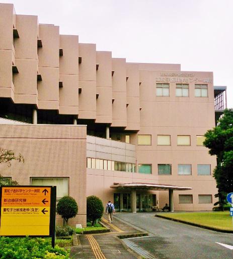 国立研究開発法人 量子科学技術研究開発機構QST病院(旧:放医研)