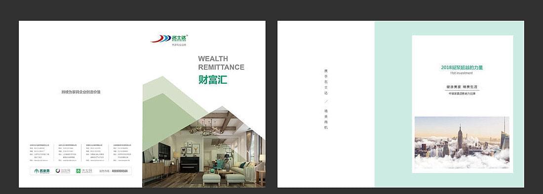 招商宣传册设计-2