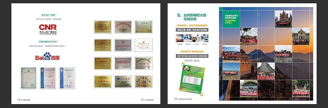 招商宣传册设计-6