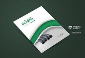 福尔姆特橡塑产品画册_子品牌宣传册