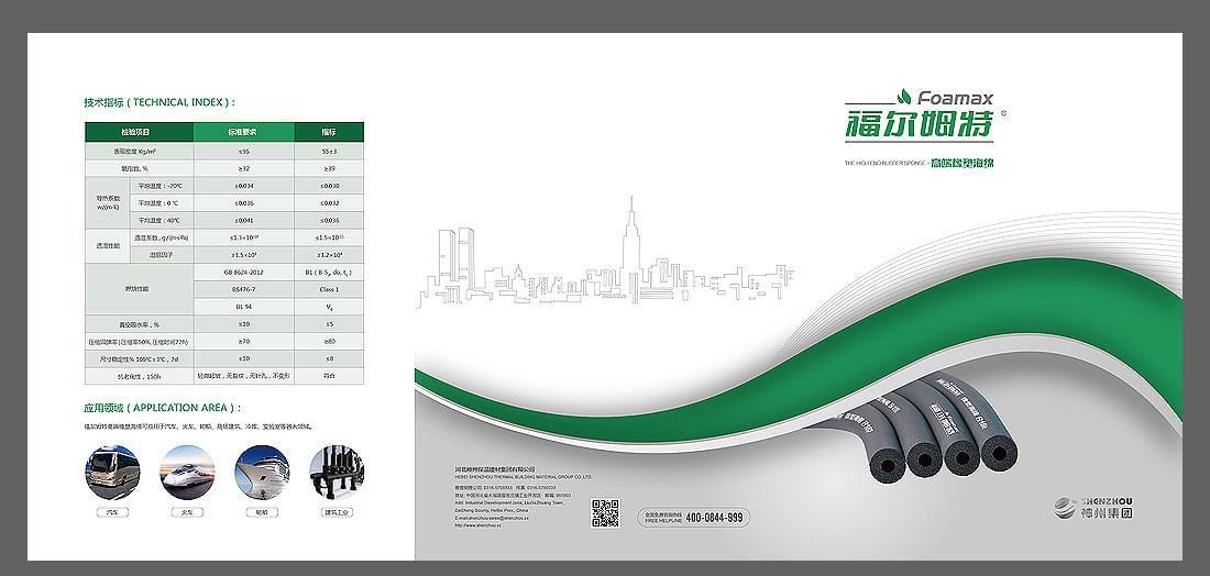 福尔姆特橡塑产品画册_子品牌宣传册-2