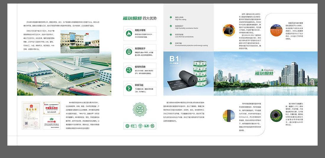 福尔姆特橡塑产品画册_子品牌宣传册-3