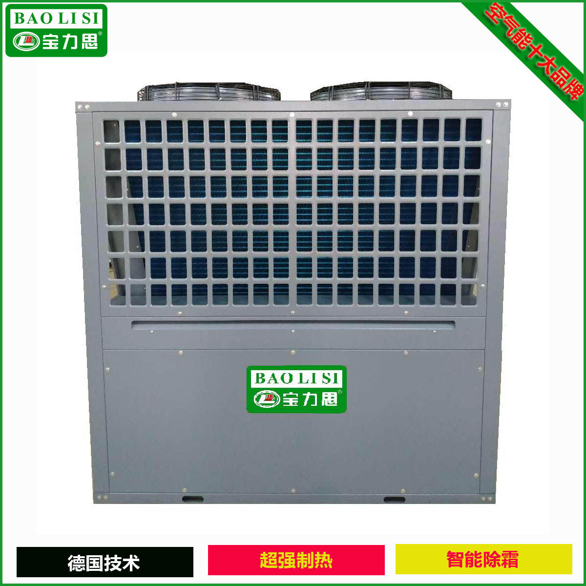 超低温空调热水机组