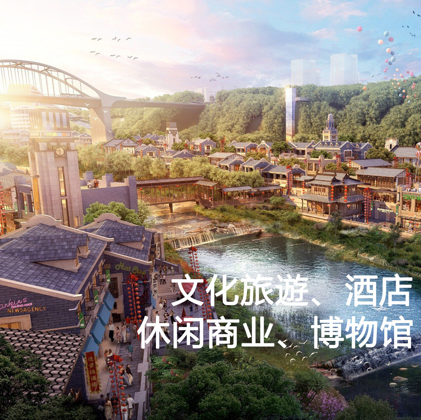 Culture & Hospitality Tourist, Hotel, Leisure Commercial, Museum Guangan, Sichuan, China