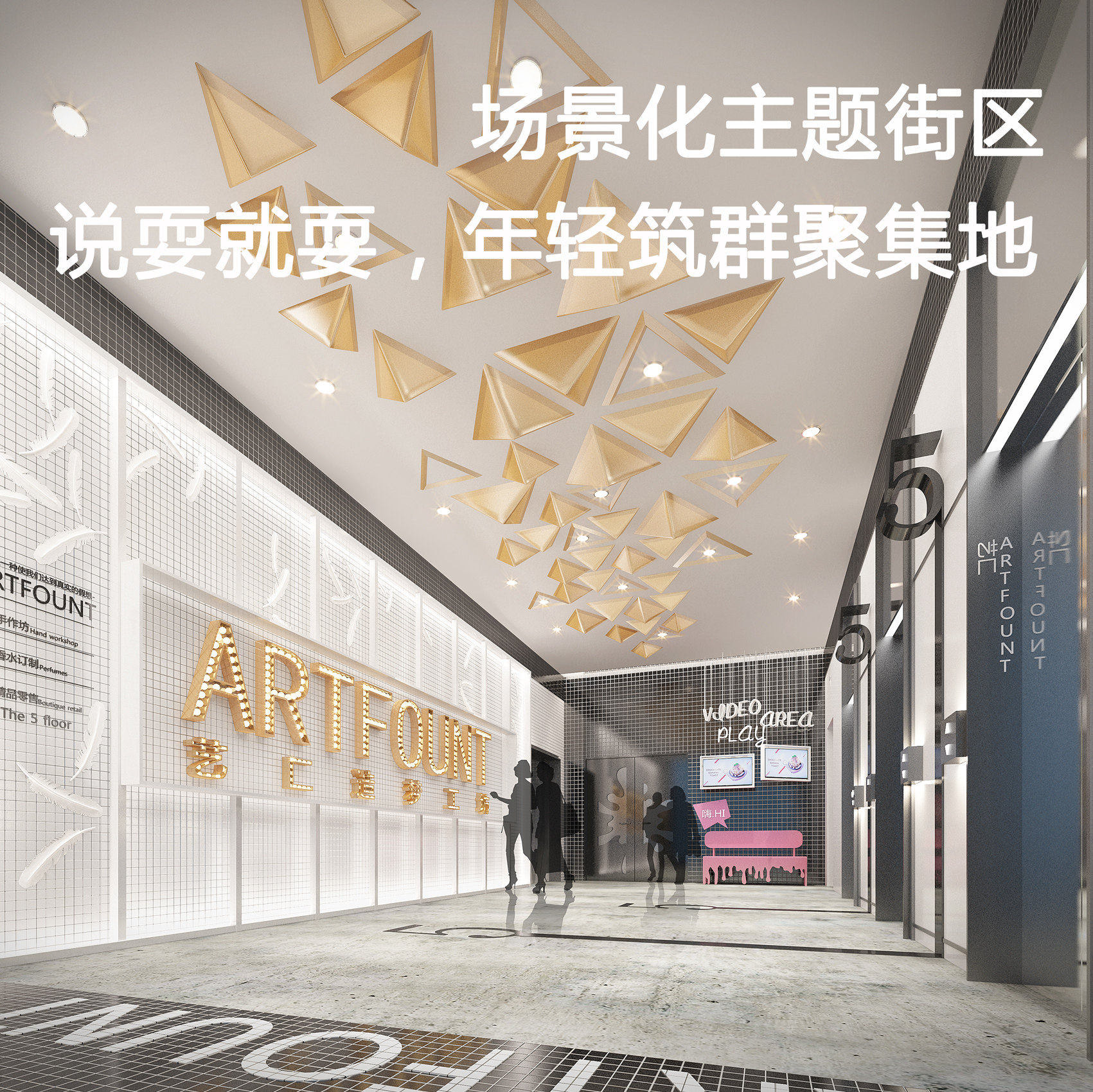 Planning strategy+Commercial atmosphere construction+Interior design   Beijing Road,Guangzhou,China